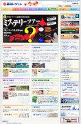 旅行情報サイト