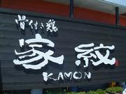 骨付き鶏 家紋 KAMON