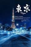 海外向け東京PRポスターというテーマで製作いたしました。