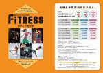 ジャパンフィットネス媒体カタログ面面です。