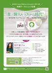 株式会社JWIのワークショップ紹介リーフレットです。落ち着きと上品さを重視しています。