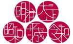 元号5種のアイコンです。地色が紅色の丸型の使いやすいアイコンはいかがでしょうか?