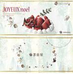 洋菓子店のクリスマスケーキ予約のカタログデザイン表紙と裏表紙の見本