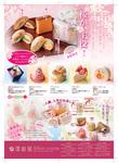 洋菓子店の春のチラシ