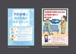 子供の予防接種助成事業のポスターと、国民健康保険のポスター。 どちらもデザイン及びイラストをまとめて制作しました。