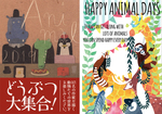 「ART BOOK OF SELECTED ILLUSTRATION ANIMAL2019」に参加しました。