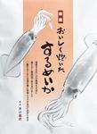 """Matsumoto Sensho (Calligraphy writing studio """"Sensho"""")"""