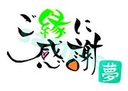 yumekaの作品