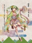 同一の企画として山の神、妖怪である山彦を描きました。 江戸時代に描かれた資料をもとに擬人化しています。  服装はパーカーやドレス化した着物をミックスさせ、フリルや和柄で華やかにしました。 色味は資料の山彦を参考に、緑と桃色を多く使用しています。 愛らしく元気な女の子が描けたと思います。 ※和柄素材は自作のものです。  参考資料:百妖図 使用ソフト:CLIPSTUDIIO 制作期間:3~4日 2020/11/22