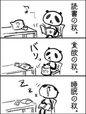 パンダにっき