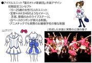 アイドルグループステージ衣装