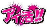 MUSIC JAPAN TV『アイ活!!』タイトルロゴ