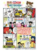 広告漫画ファミリー層
