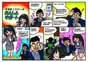 広告漫画・商品説明