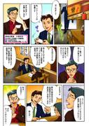 企業広告漫画