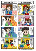 パンフレット使用4コマ漫画
