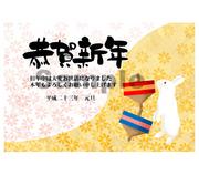 うさぎ年*年賀状(6)ナツメ社2011年賀状データ集書籍 収録イラスト