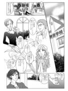 美容サロンブランシェ ご紹介漫画