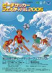 九州で行われるビーチサッカーのチラシをイラストからデザインまで制作