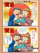 家族年賀&1コマ漫画風
