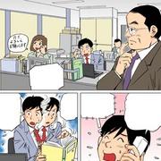 ビジネス漫画1