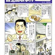 ビジネス漫画2