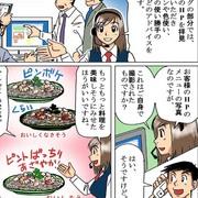 ビジネス漫画4