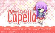 メイド喫茶ショップカード