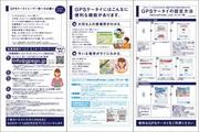NTT docomo/DM