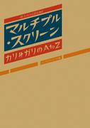 cali≠gari/マルチプル・スクリーン