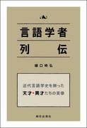 朝日出版社/言語学者列伝