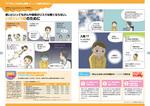 NTTの団体保険のパンフレットの中面イラストです。2009-2012制作