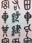 鎌倉での展示会に出品した作品です
