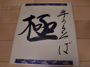 濱井 Shou Quanの作品