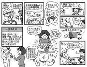 広告漫画応募作品
