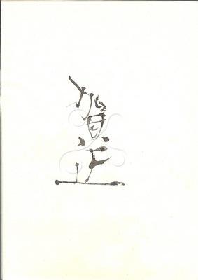 筆文字デザイン