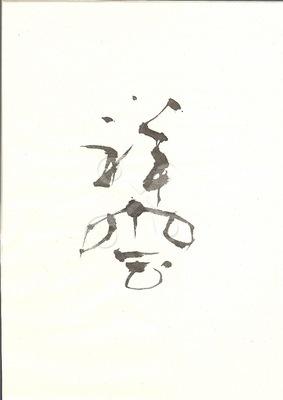 筆文字デザイン「