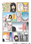 個人様 結婚式紹介冊子用漫画