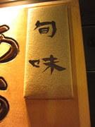 hanayuの作品