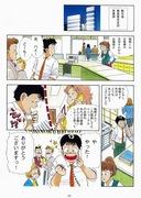 鹿島建設パンフ16p漫画