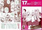 進研ゼミ高校生用漫画