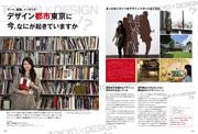 書籍中面/東京アート&インテリアマップ