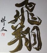 西手祥石(しょうせき)の作品