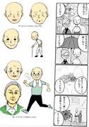 ご老人イラスト 漫画
