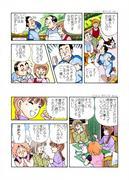 ファミリー系漫画サンプル