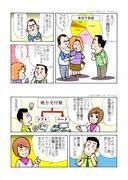 ビジネス系漫画サンプル