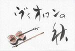文字も絵も同じ筆で書いています。 絵には少し色を付けてみました。 シンプルでありながら毛筆の線の浮き沈みによって味わいのある作品になっていると思います。