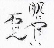 Mizushima 2 k.の作品