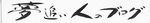 タイトルにふさわしい明るいタッチの線質で書いてみました。線の太細、文字の大小にもメリハリをつけて現代的な表現ができたのではないかと思います。