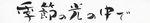 軽快なリズムで無造作に書かれているようでよく見るとしっかりと書法を踏まえている、そんな洗練性の高い作品になっていると思います。